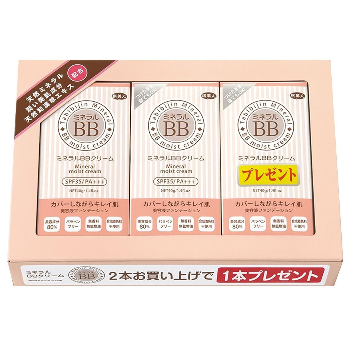 ブロッサム国民調停するアズマ商事の ミネラルBBクリーム お得な 2本のお値段で3本入りセット