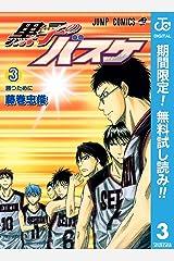 黒子のバスケ モノクロ版【期間限定無料】 3 (ジャンプコミックスDIGITAL) Kindle版