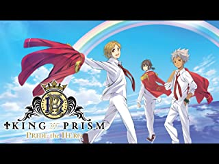 KING OF PRISM -PRIDE the HERO-(dアニメストア)