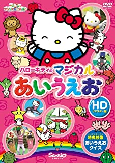 Magical AIUEO of Hello Kitty (HD remastered version) [DVD] JAPANESE EDITION