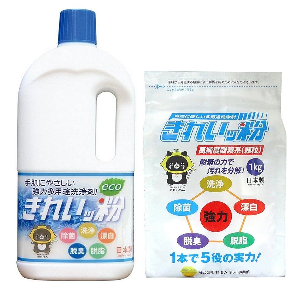 間隔外部送る過炭酸ナトリウム(酸素系)洗浄剤『きれいッ粉』 1kg ボトル&1kg 詰め替え セット