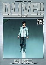 表紙: D-LIVE!!(15) (少年サンデーコミックス)   皆川亮二