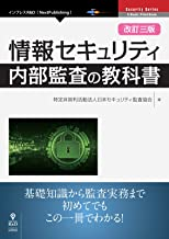 表紙: 改訂三版 情報セキュリティ内部監査の教科書 (NextPublishing) | 特定非営利活動法人日本セキュリティ監査協会