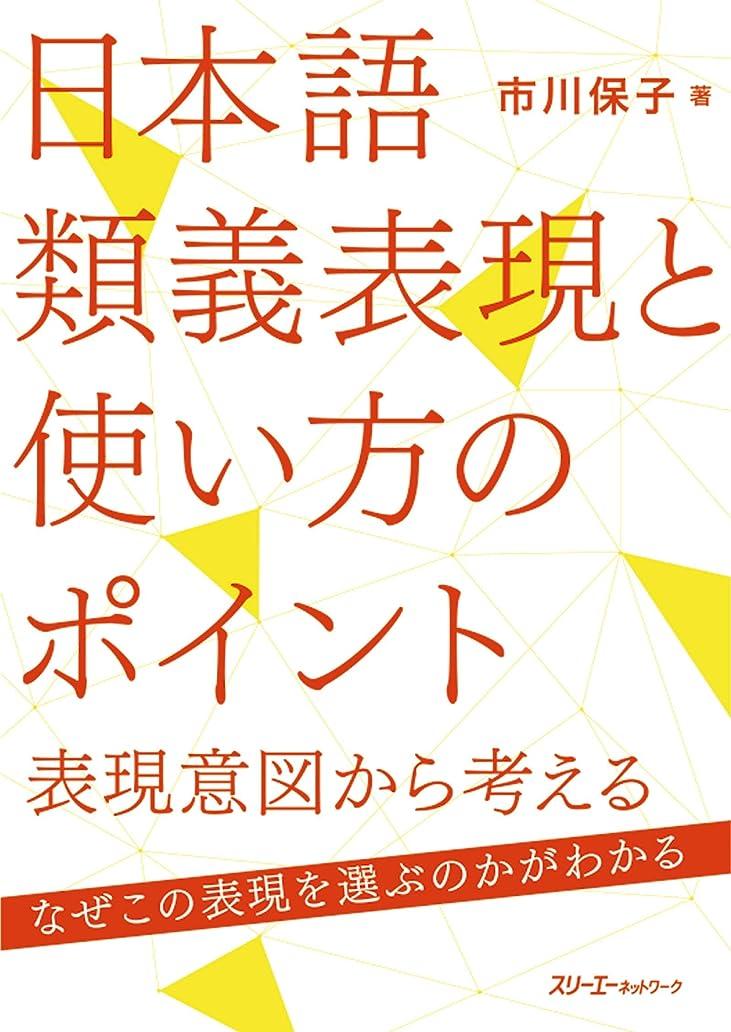 以前は名詞研磨日本語類義表現と使い方のポイント―表現意図から考える―