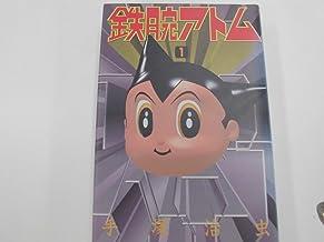 鉄腕アトム (1) (講談社コミックス)