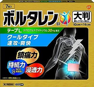 【第2類医薬品】ボルタレンEXテープL 7枚 ×2 ※セルフメディケーション税制対象商品