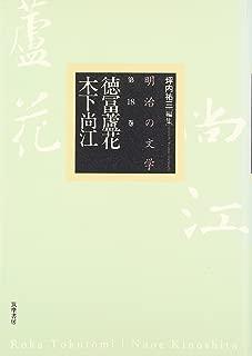 徳冨蘆花・木下尚江 (明治の文学)