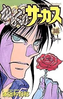 からくりサーカス(38) (少年サンデーコミックス)