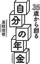 表紙: 35歳から創る自分の年金 (日本経済新聞出版)   是枝俊悟