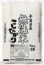 白米 2年千葉県産コシヒカリ無洗米10kg (5kg×2)
