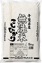 白米【鍋屋商店】元年千葉県産コシヒカリ無洗米10kg (5kg×2)