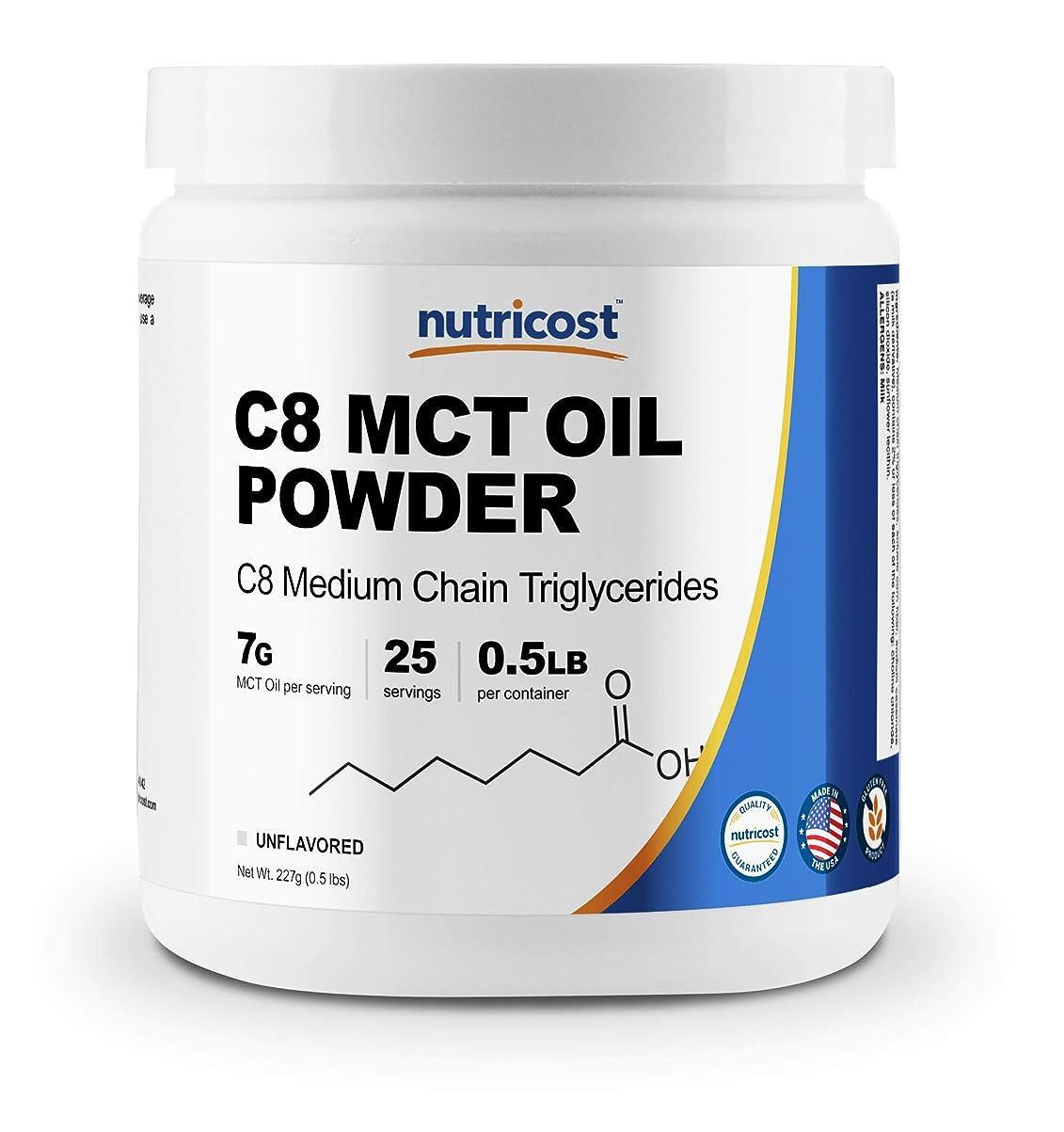 経験者加速するハブブNutricost C8 MCTオイル パウダー 0.5LB (ノンフレーバー味)、C8(95%)、非GMO、グルテンフリー