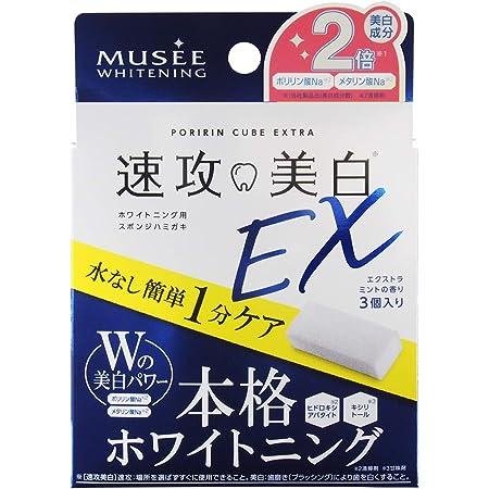 ミュゼホワイトニング ポリリンキューブEX (エクストラミント) なし 3包