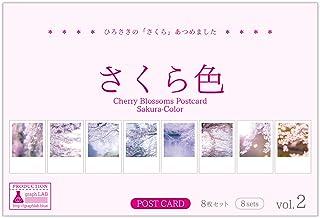 グラフラボ (graphLAB) [ さくら色 ] 桜ポストカード 8枚セット vol.2