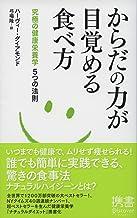 表紙: からだの力が目覚める食べ方 究極の健康栄養学5つの法則 (ディスカヴァー携書) | ハーヴィー・ダイアモンド