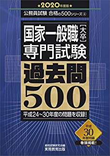 国家一般職[大卒] 専門試験 過去問500 2020年度 (公務員試験 合格の500シリーズ4)