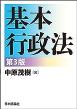 表紙: 基本行政法   中原 茂樹