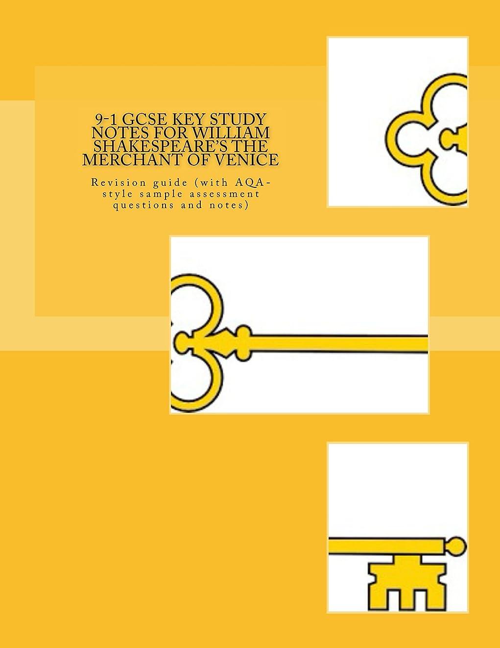 草アクセル投資する9-1 GCSE KEY STUDY NOTES for WILLIAM SHAKESPEARE'S THE MERCHANT OF VENICE (English Edition)