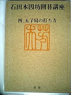 石田本因坊囲碁講座〈第2巻〉四、五子局の打ち方 (1973年)
