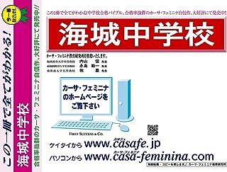 海城中学校【東京都】 2021年度用過去問題集29(2020/一般入試2【4科目】+模試)