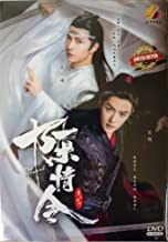 The Untamed (8-DVD Digipak, Chinese TV Series, English Sub)