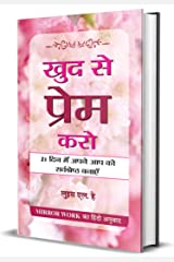 """Khud Se Prem Karo : Hindi Translation of International Bestseller """"Mirror Work by Louise L. Hay"""" (Best Selling Books of All Time) (Hindi Edition) Kindle Edition"""