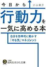 表紙: 今日から行動力を一気に高める本―――自分を効率的に動かす「やる気」マネジメント (知的生きかた文庫) | 小山 龍介