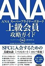 表紙: ANA 上級会員 攻略ガイド   日野 和明