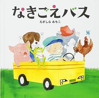 なきごえバス (コドモエ[kodomoe]のえほん)