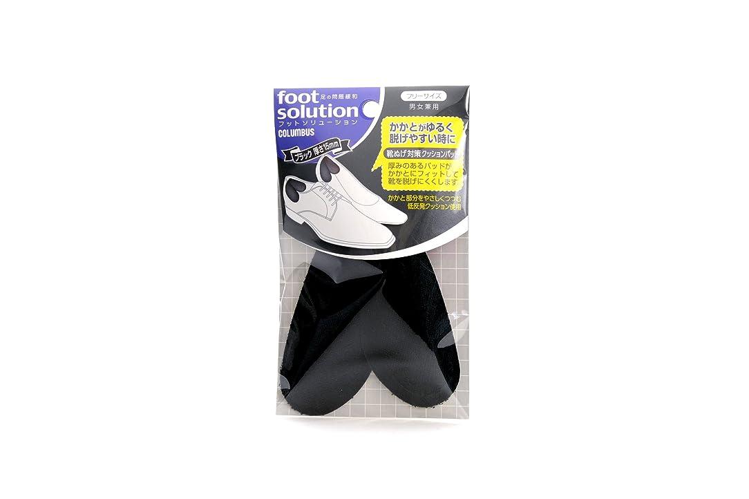 スワップ直径クラウドコロンブス フットソリューション 靴ぬげ対策クッションパッド ブラック 1足分(2枚入)