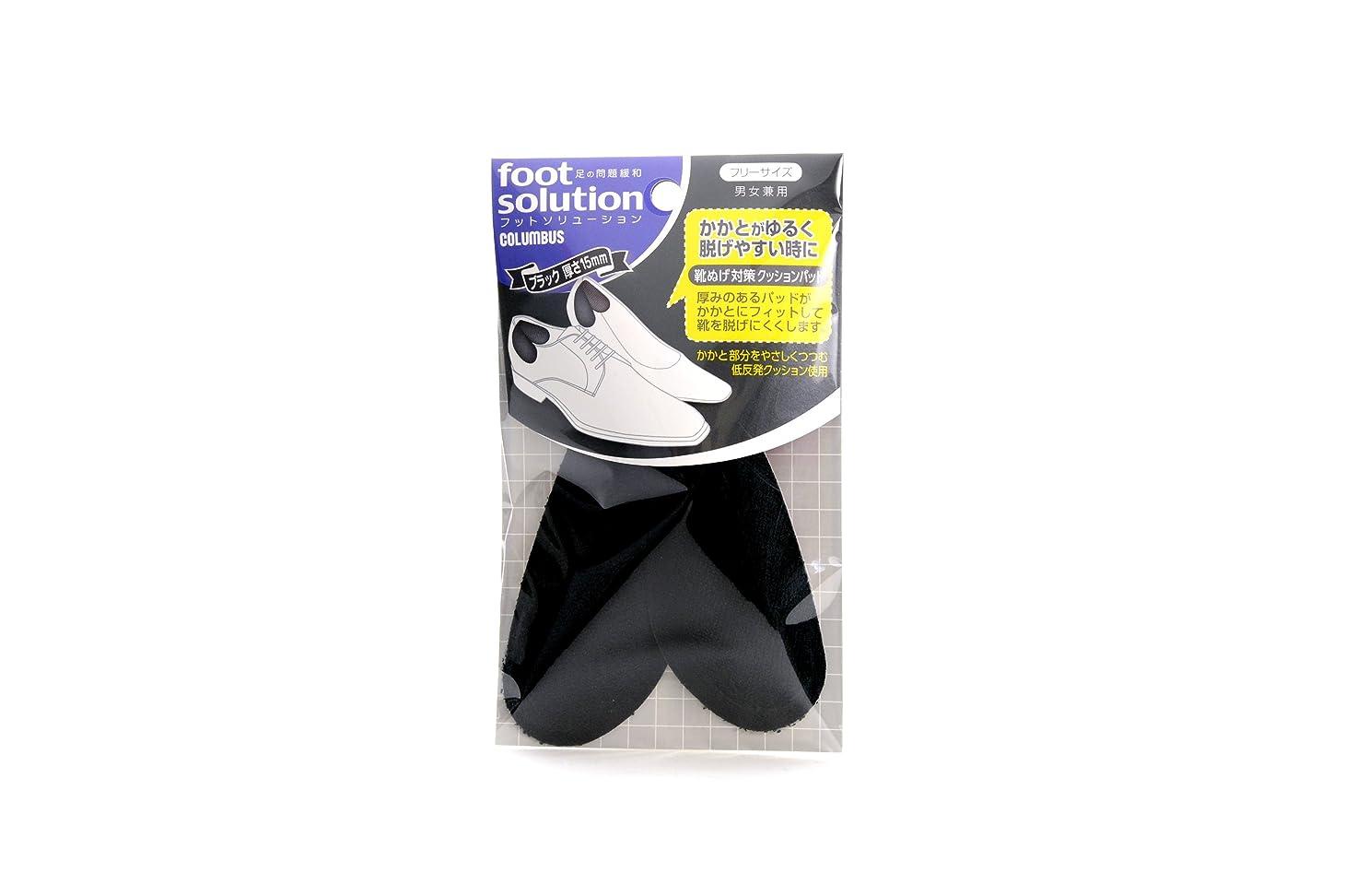 統治する急流聖書コロンブス フットソリューション 靴ぬげ対策クッションパッド ブラック 1足分(2枚入)