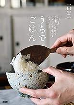 表紙: うちでごはん いつもの「おうちご飯」をちょっとよく見せる小さな工夫 (SPA!BOOKS) | 一田憲子
