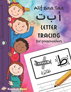 Alif Baa Taa Letter Tracing For Preschoolers: A Fun Book To Practice Hand Writing In Arabic For Pre-K, Kindergarten And Ki...
