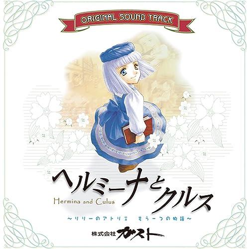 ヘルミーナとクルス〜リリーのアトリエ もう一つの物語〜 オリジナルサウンドトラック