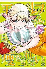 エルフさんは痩せられない。 5巻 (ガムコミックスプラス) コミック