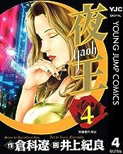 表紙: 夜王 4 (ヤングジャンプコミックスDIGITAL) | 倉科遼