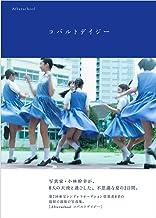第7回東宝シンデレラ写真集『Afterschool コバルトデイジー』 ([テキスト])