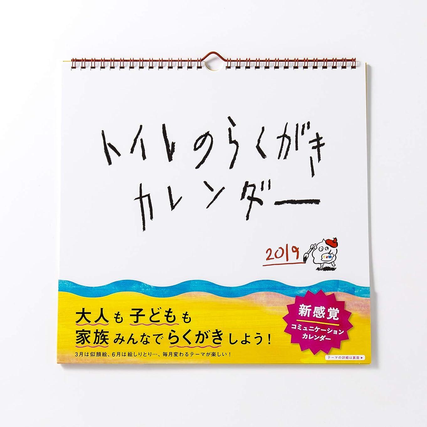 ペチュランス近代化神トイレのらくがきカレンダー 2019年度版 ([カレンダー])