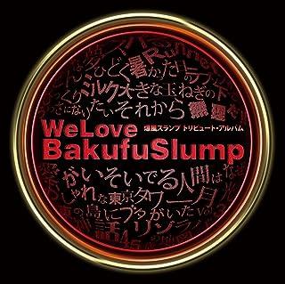 爆風スランプトリビュートアルバム「We Love Bakufu Slump」