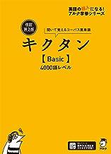 表紙: [音声DL付]改訂第2版キクタン【Basic】4000語レベル キクタンシリーズ | 文教編集部