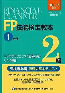 '16~'17年版 FP技能検定教本2級1分冊ライフプランニングと資金計画/リスク管理
