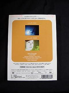 深く潜れ~八犬伝2001~Vol.3 [DVD]