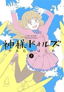神様ドォルズ(7) (サンデーGXコミックス)