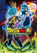 ドラゴンボール超 ブロリー [DVD]