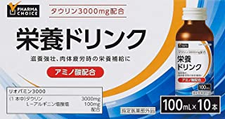 [Amazon限定ブランド]  PHARMA CHOICE 栄養ドリンク リオパミン3000 100mlx10本 [指定医薬部外品]