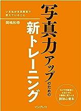 表紙: 写真力アップのための新トレーニング-いま私が写真教室で教えていること- | 岡嶋和幸