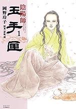 陰陽師 玉手匣 1 (ジェッツコミックス)