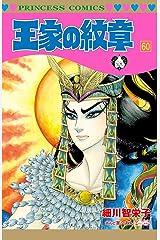 王家の紋章 60 (プリンセス・コミックス) Kindle版