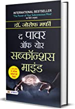The Power of Your Subconscious Mind : द पावर ऑफ योर सब्कॉन्शस माइंड Joseph Murphy's International Bestseller Book all time...