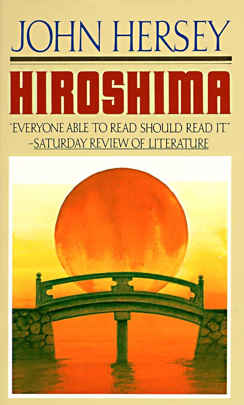 緊急拒絶する微生物Hiroshima (English Edition)